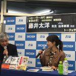 藤井太洋先生『ハローワールド』(講談社)&『東京の子』(KADOKAWA)発売記念!!トークショウ&サイン会(2019/2/8)