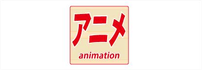 2019年に完走したアニメ