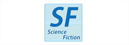 2021年に読んだSF・ファンタジー・ホラー