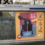 第29回文学フリマ東京に出展します。