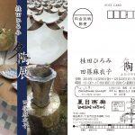 田篠麻衣子 陶展(二人展):〜2019/12/22