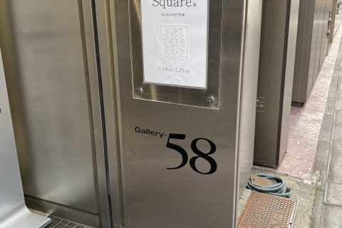 Square展:ギャラリー58