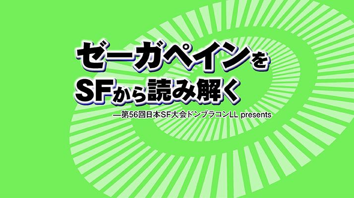 ゼーガペインをSFから読み解く—第56回日本SF大会ドンブラコンLL presents(終了しました)