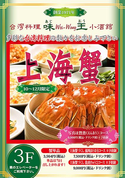 「味王」看板・上海蟹
