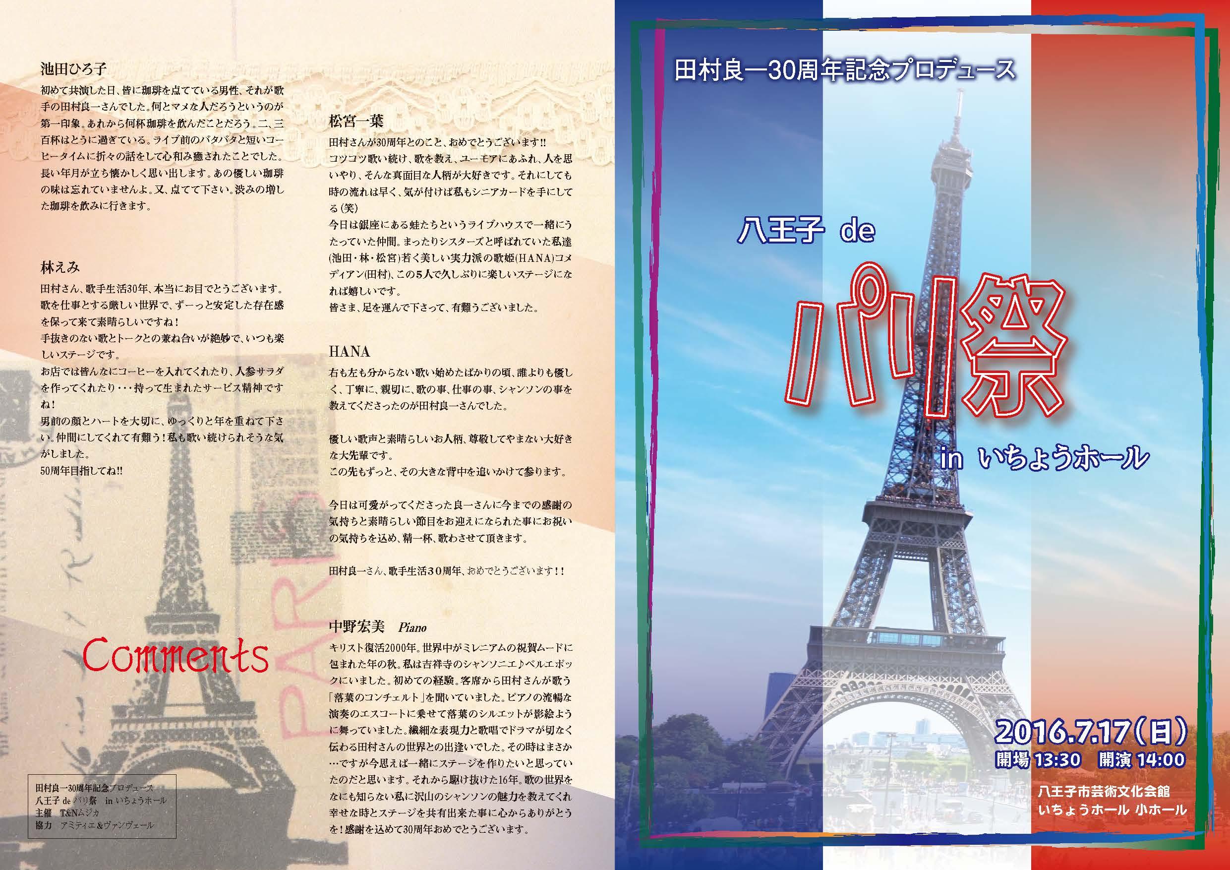 『田村良一30周年コンサート』プログラム(2016)