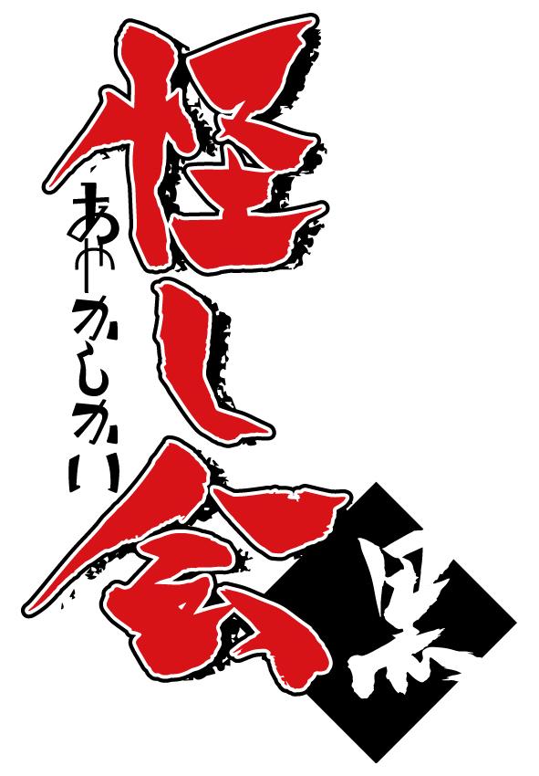 『怪し会 黒』ロゴマーク(2016)