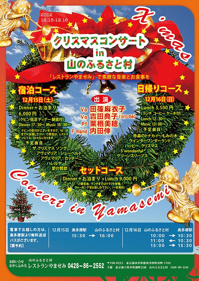 『クリスマスコンサート』チラシ(2012)