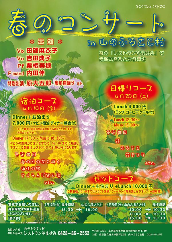 『春のコンサート』チラシデザイン(2013)