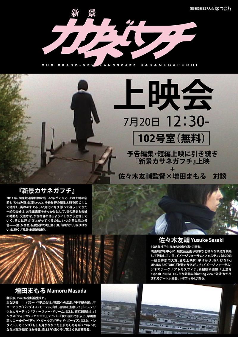 『新景カサネガフチ』上映会ポスターデザイン(2014)