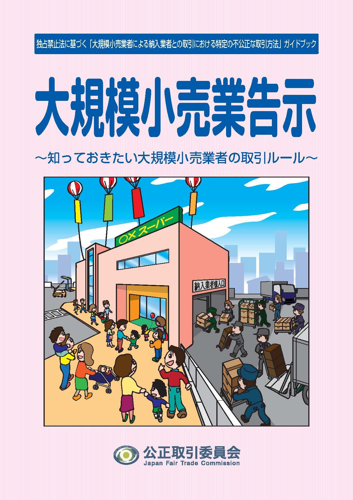 公正取引委員会様『大規模小売業告示』パンフレット:イラスト(2015)