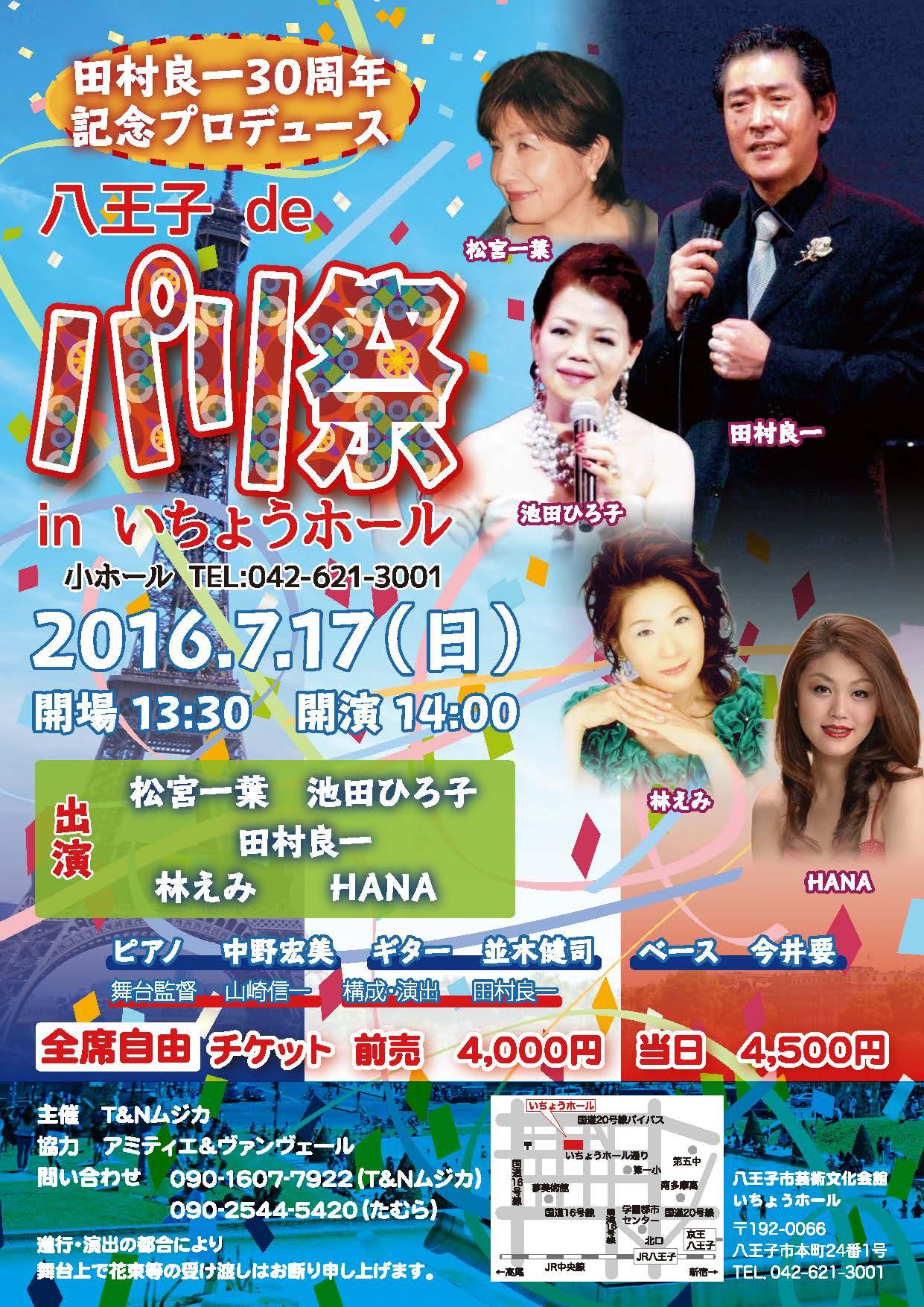 『田村良一30周年コンサート』チラシ(2016)
