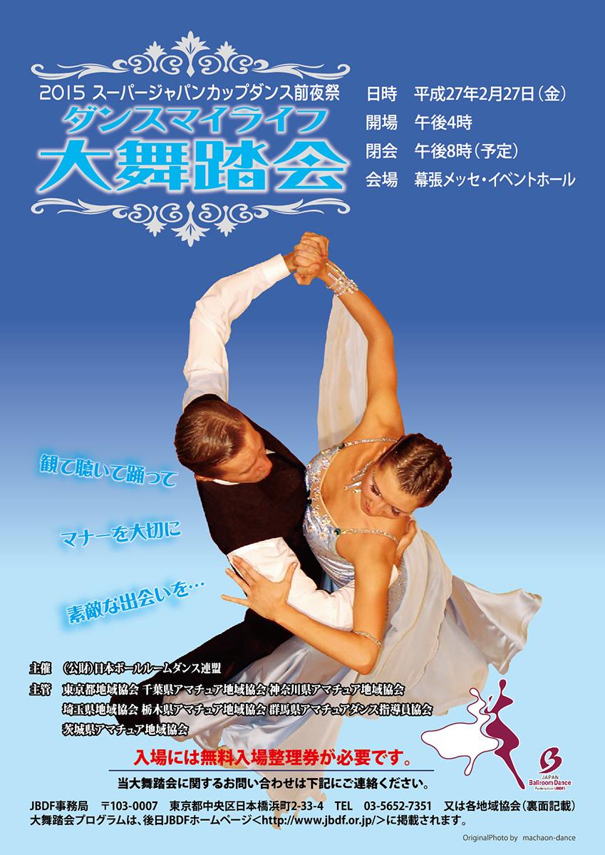 『ダンスマイライフ大舞踏会』チラシデザイン(2015)