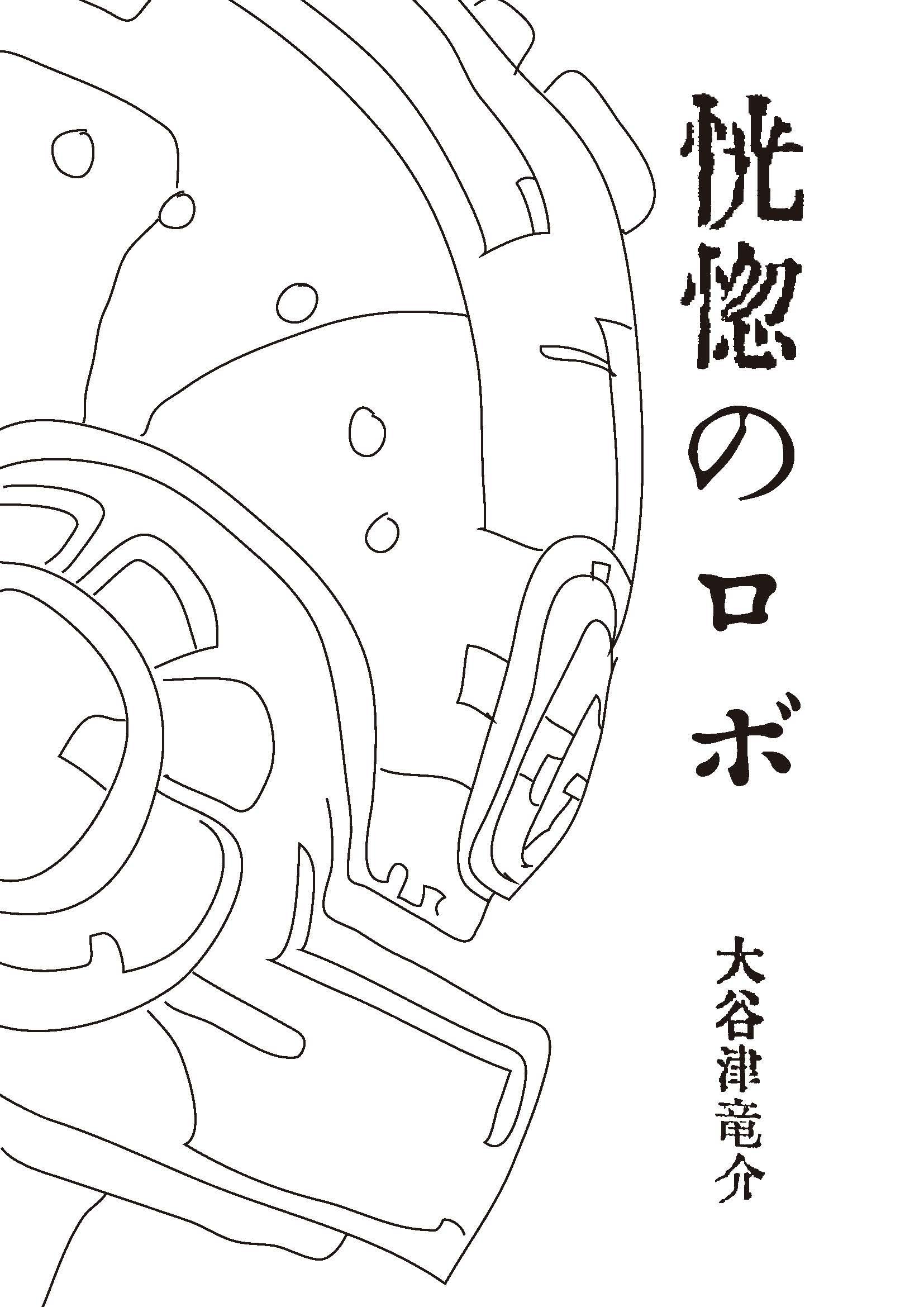 """自作小説『恍惚のロボ』表紙イラスト-my novel cover """" Unconscious under the robot """" (2016)"""