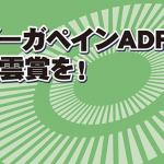 『ゼーガペインADP』に星雲賞を!〜受賞へ向かって