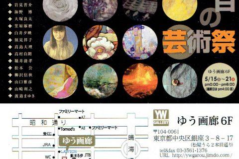 多摩美術大学油画科具象クラス1989年卒業生グループ展 28年目の芸術祭