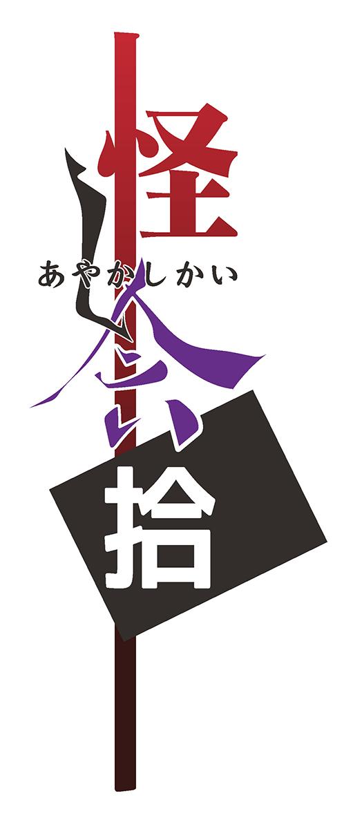 「怪し会拾」ロゴデザイン