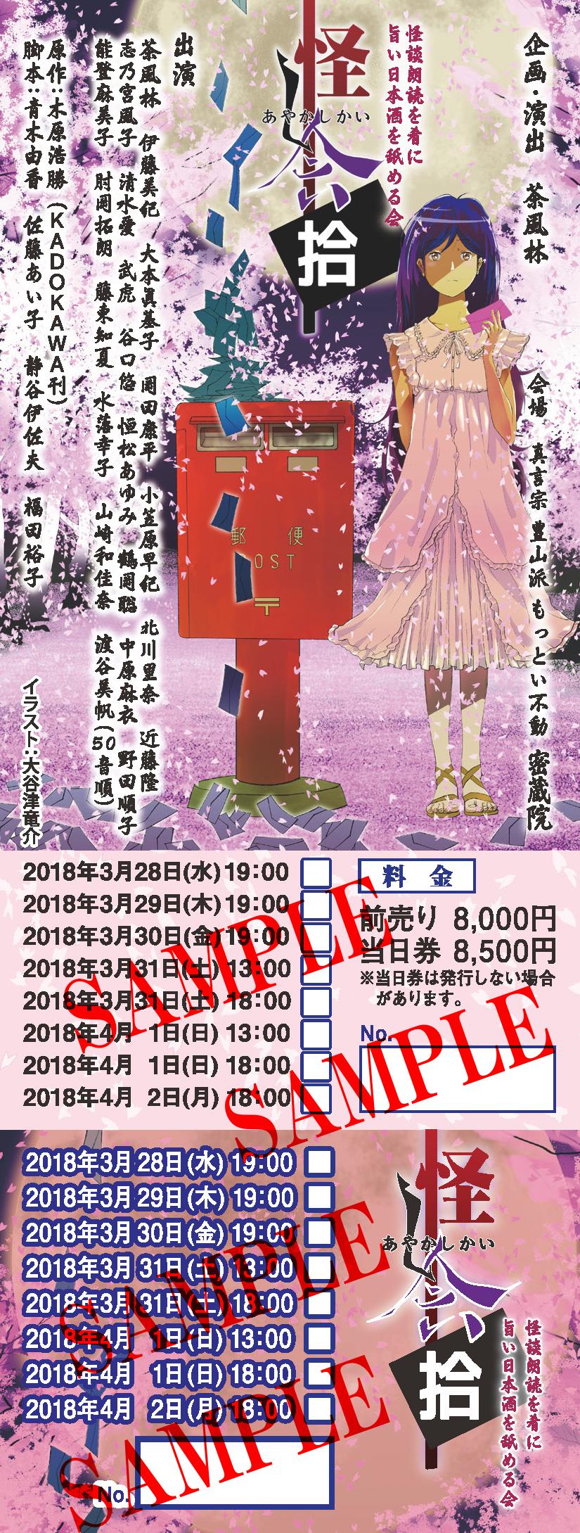 「怪し会拾」チケットデザイン