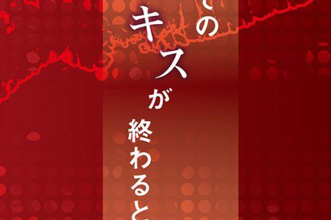 第26回文学フリマ東京に出展します。